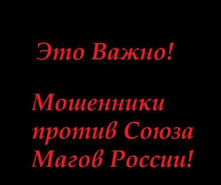 Союз Магов России общественное движение