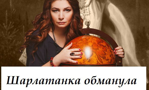 Алена Полынь отзывы – шарлатанка