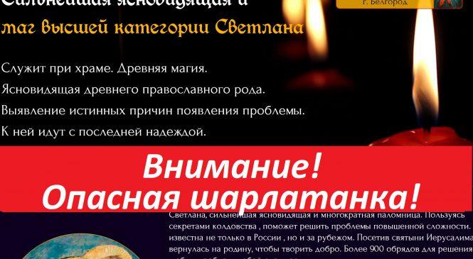 Маг Светлана из Белгорода realy-magic.ru — отзывы