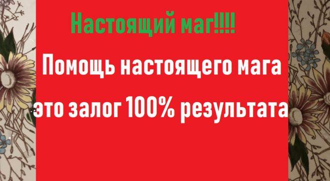 Маг Екатерина Союз Магов России — настоящий маг