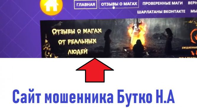 Отзывы о магах (otzivimagi.ru , vk.com/otzivi_magi) сайт мошенника Николая Бутко