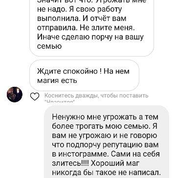 Маг Смирнова Татьяна Олеговна – шарлатанка
