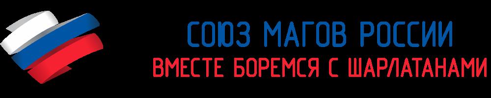 Настоящие маги России