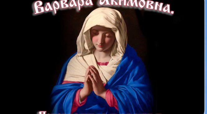 Варвара Акимовна отзывы