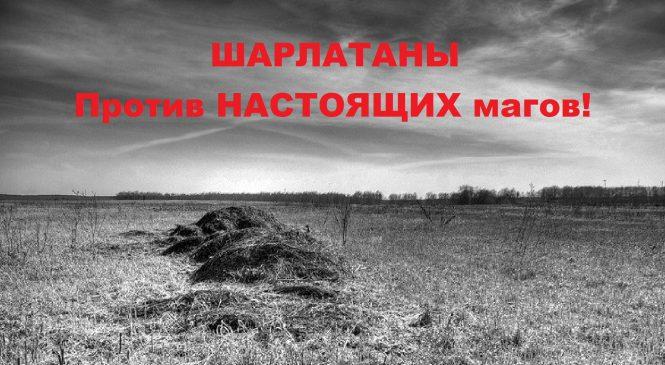 Союз магов России настоящие маги