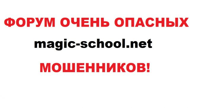 magic-school.net