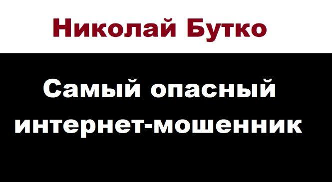Николай Бутко шарлатан