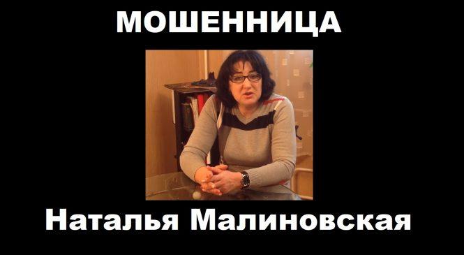 Наталья Малиновская отзывы
