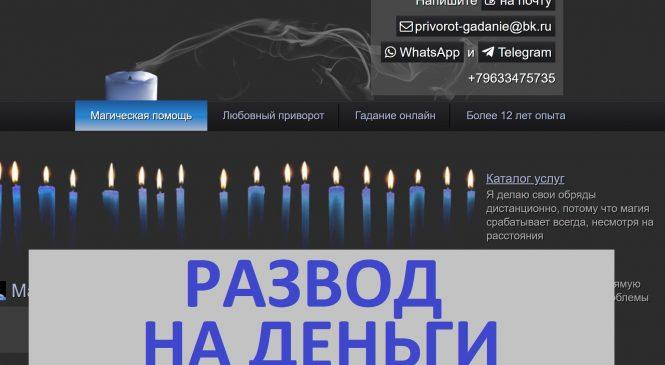 Маг Тамара Романовна +7 963 347-57-35 отзывы