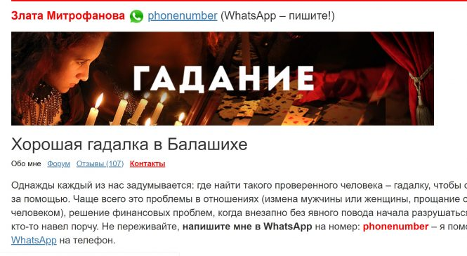 Злата Митрофанова отзывы