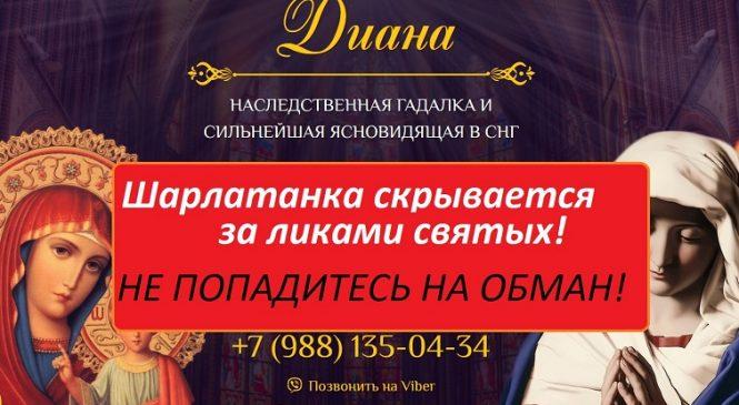 Маг Диана +7 (988) 135-04-34