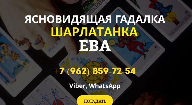 Гадалка Ева +7 (962) 859-72-54