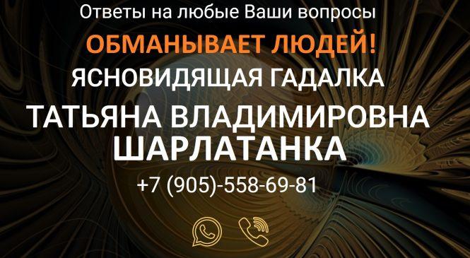 Маг Татьяна Владимировна отзывы +7 (905)-558-69-81