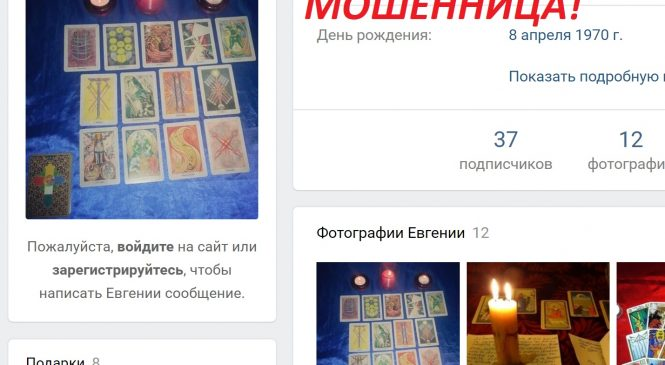 Маг Евгения Захарова отзывы