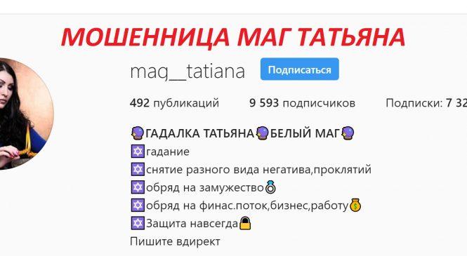 Маг Татьяна (instagram.com/mag__tatiana) отзывы