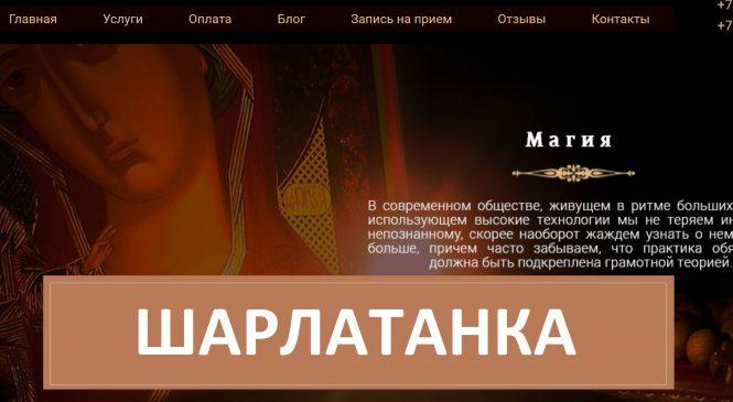 Золотарева Лидия Петровна +7 (906) 078-75-27+7 (925) 753-06-47+7 (966) 027-91-79 отзывы