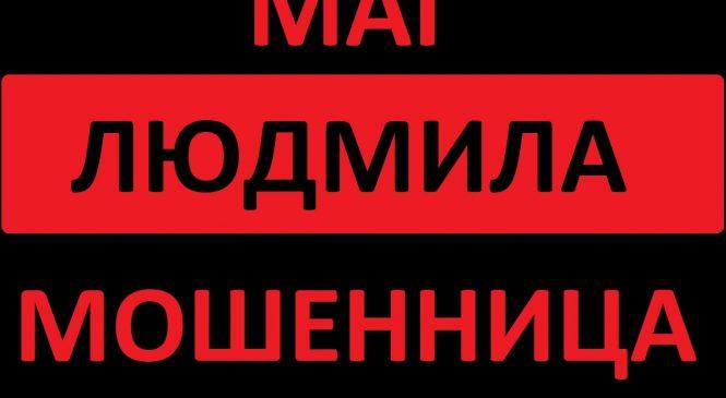 Маг Людмила отзывы