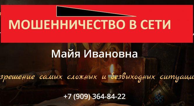 Маг Майя Ивановна +7 (909) 364-84-22 шарлатанка