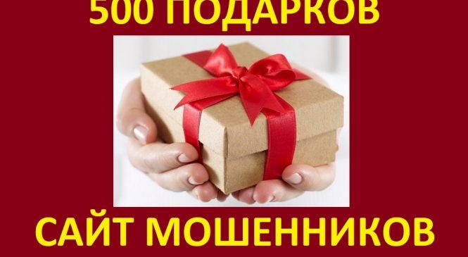 Маг Ольга 500 подарков