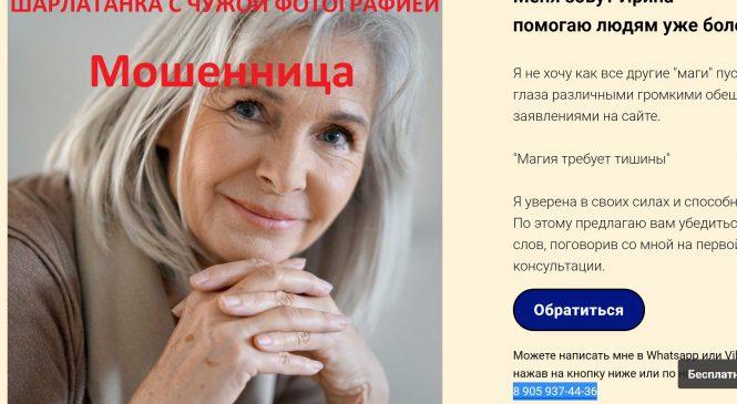 Маг Ирина (8-905-937-44-36) шарлатанка