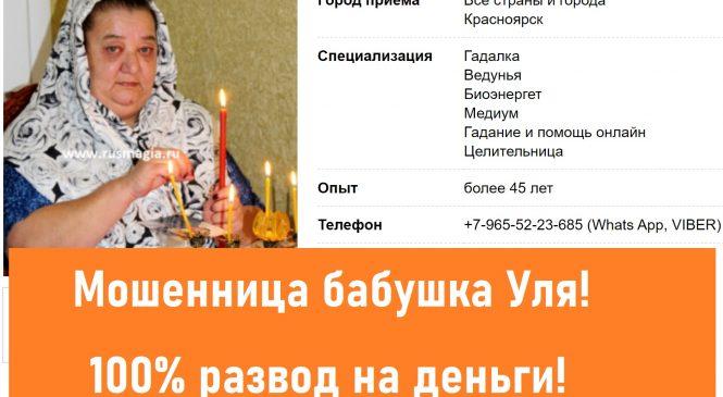 Маг Бабушка Уля +79655223685
