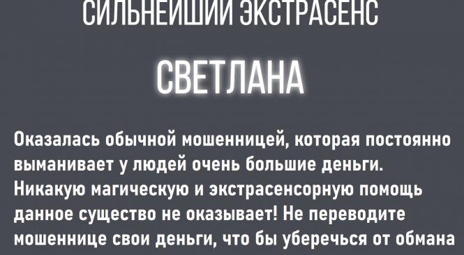 Экстрасенс Светлана отзывы +996 703 909 068