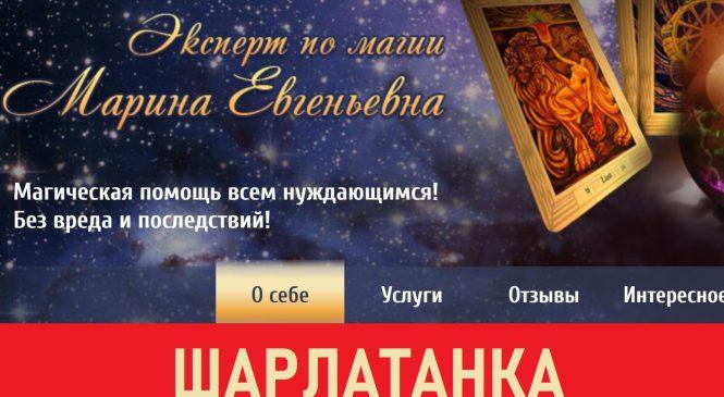 Маг Марина Евгеньевна г. Москва