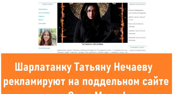 Татьяна Нечаева 89803383760 шарлатанка