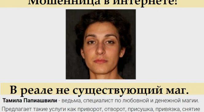 Тамила Папиашвили отзывы